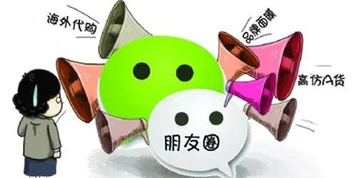 微信营销 朋友圈月流水30W秘籍