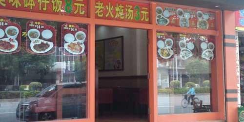 餐厅资源整合案例,只投资了4000元,就整合了一家300平米的砂锅粥店