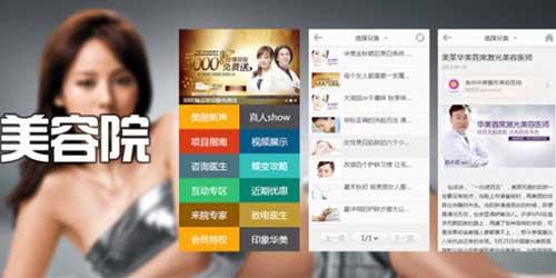 美容行业微信营销方案