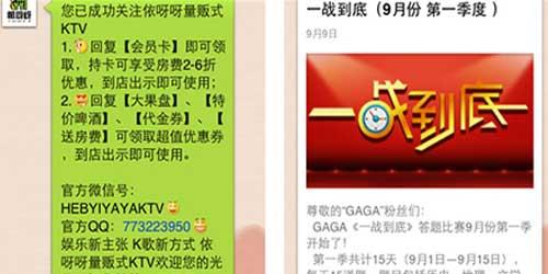 KTV微信营销方案
