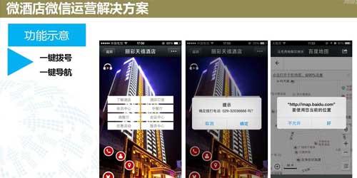 酒店微信营销推广方案,通过给粉丝发送优惠券,入住率提升91.3%