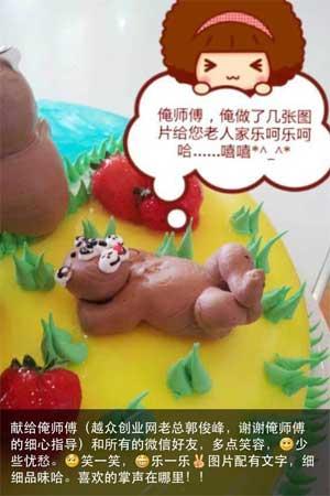 蛋糕店微信营销方案