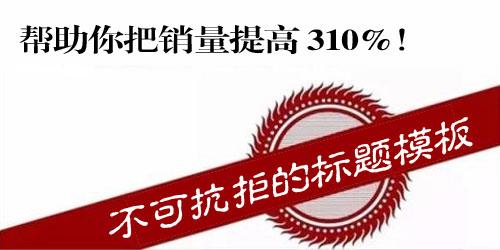 不可抗拒的标题模板,帮助你把销量提高 310%!