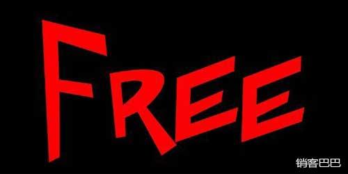 免费商业模式设计的11个核心及在商业中的15种盈利方法!