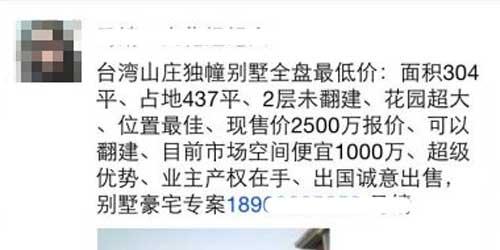 微信卖房子案例