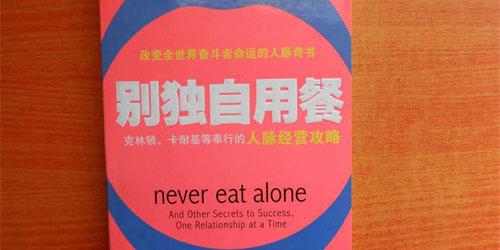 别独自用餐pdf百度云下载,改变全世界奋斗者命运的人脉奇书!