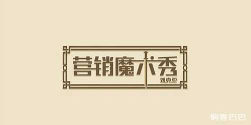 刘克亚销售信模板,《营销魔术》课程销售信!