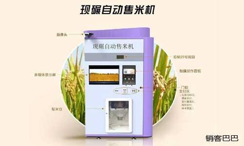 无人售货案例,利用售米机做流量入口,后端对接农产品赚大钱