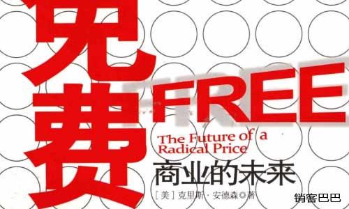 免费商业的未来pdf