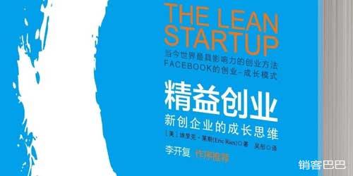 精益创业pdf下载,Facebook的创业模式,当今世界最具影响力的创业方法