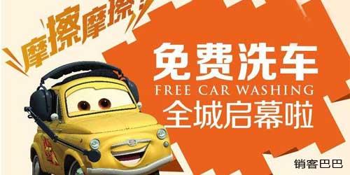 免费模式下的盈利方法,全城免费洗车,商业广场是这样吸引投资商的