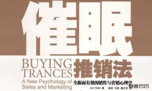 催眠推销法电子书,将你和你的产品顺利地渗透进客户的思维中