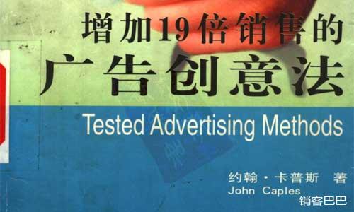 增加19倍销售的广告创意法