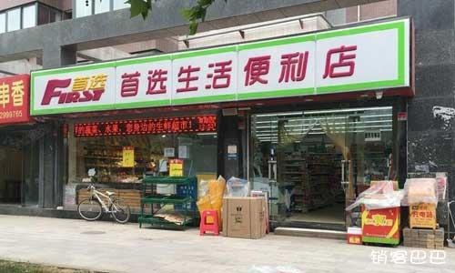 小区便利店经营技巧
