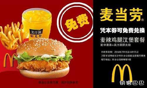 麦当劳盈利模式