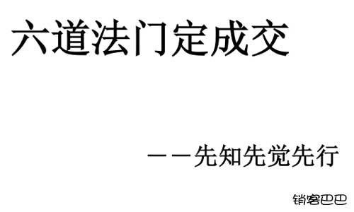 六道法门定成交pdf下载,只要使用六道法门,成交必将水到渠成!