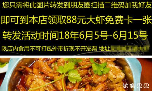 火锅的营销方案,如何利用微信朋友圈营销,十天被动加粉3000好友