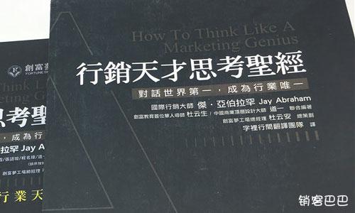 行销天才思考圣经pdf,到底要怎么做,才能像世界行销之神那般思考呢