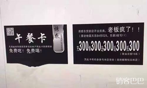 服装店免费模式案例,18平米的服装店,用免费模式1年创造1800万业绩