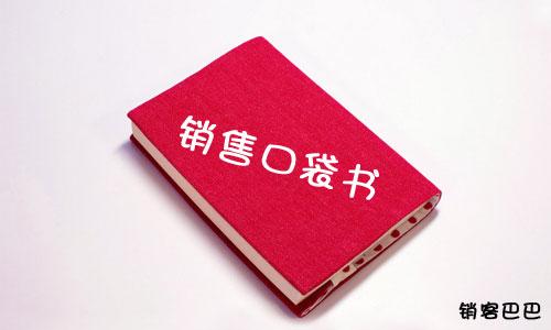 销售口袋书