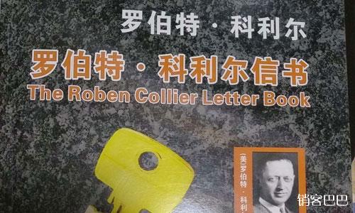 罗伯特科利尔信书pdf下载