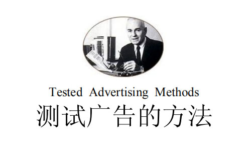 测试广告的方法pdf高清完整版,广告史上为数不多的经典之作