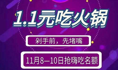 火锅店免费模式案例,1.1元吃火锅,两天还能收款53000多元