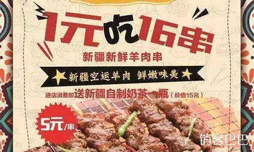 餐饮店1元拓客方法,1元吃16串羊肉串,让你的营业额提升10倍