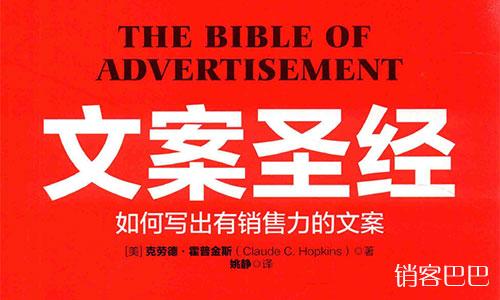 """文案圣经pdf百度云,""""现代广告之父""""克劳德.霍普金斯,35年广告经验精华"""