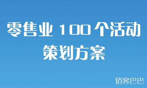 100个活动策划方案,零售业做促销活动大全,含完整思维导图