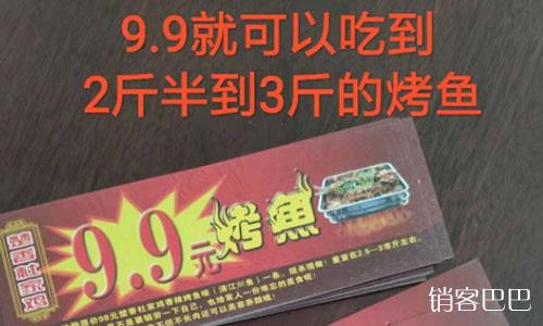 买客户思维案例分析,9.9元抢原价98元清江鱼套餐,10天收款50万