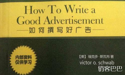 《如何撰写好广告》PDF电子书下载,原版扫描有水印版本,介意勿下