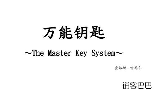 万能钥匙pdf电子书,开发你的精神能量,让他人心甘情愿地听命于你